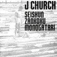 画像1: J Church / Seishun Zankoku Monogatari (1)